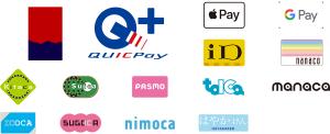 Rakuten Edy, QUIC Pay, apple Pay, Google Pay, iD, nanaco, Kitaca, Suica, PASMO, toica, manaca, ICOCA, SUGOCA, nimoca, はやかけん