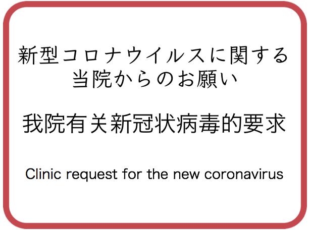新型コロナウイルスに関するお願い