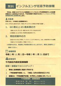 千代田区インフルエンザ任意予防接種案内