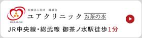 JR中央線・総武線 御茶ノ水駅徒歩1分