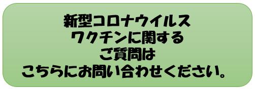 【公式】コロナウイルスLINEボット